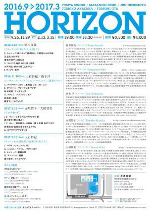 HORIZONseason2-back-297x4201-297x420